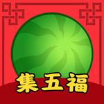 西瓜集五福游戏红包版