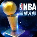 NBA篮球大师官方版