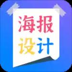 海报设计师app最新版