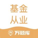 基金从业万题库iOS版