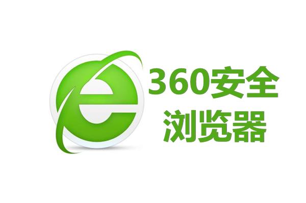 360浏览器最新版:360浏览器取消记住密码的方法介绍