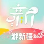游新疆官方版