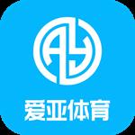 爱亚体育app官方版