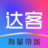 达客联盟app安卓版
