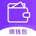 微钱包手机版app