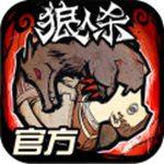 网易狼人杀iOS版