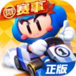 跑跑卡丁车iOS版