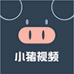 小猪app下载汅免费破解版