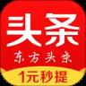 东方头条免费app