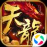 天龙3D安卓免费版