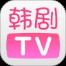 韩剧TV手机app