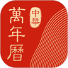 中华万年历安桌版