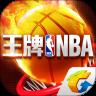 王牌NBA无限金币版