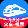 12306智行火车票官方下载